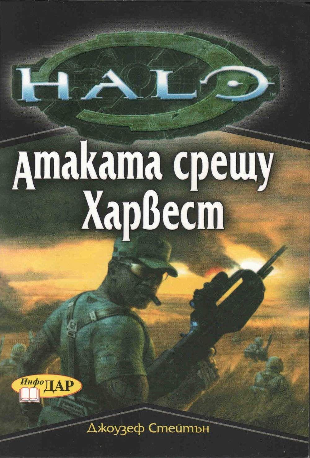 Атаката срещу Харвест - 1