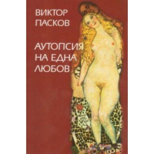 Аутопсия на една любов - 1