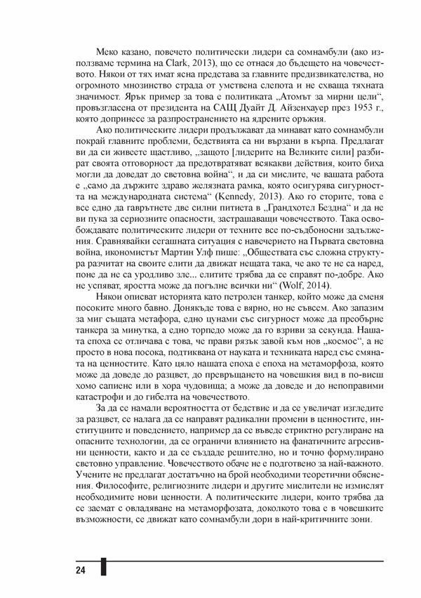 avangardniyat-politik-lideri-za-nova-epoha-6 - 7
