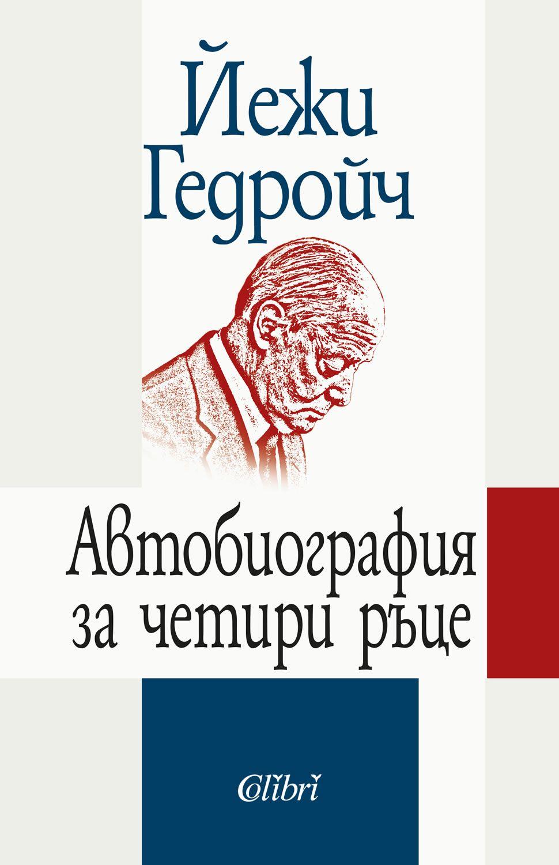 avtobiografiya-za-chetiri-ratse - 1
