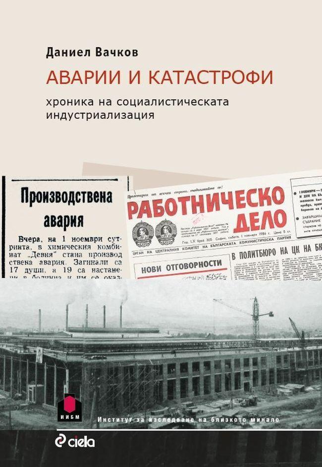 Аварии и катастрофи. Хроника на социалистическата индустриализация - 1