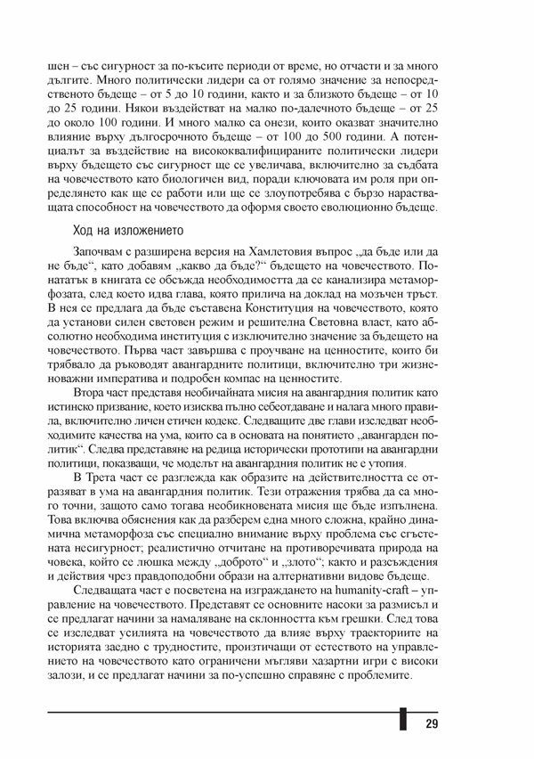avangardniyat-politik-lideri-za-nova-epoha-11 - 12