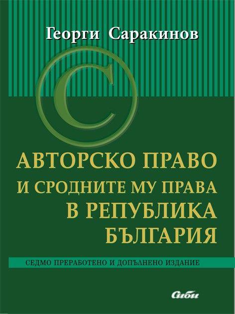 Авторско право и сродните му права в Република България - 1