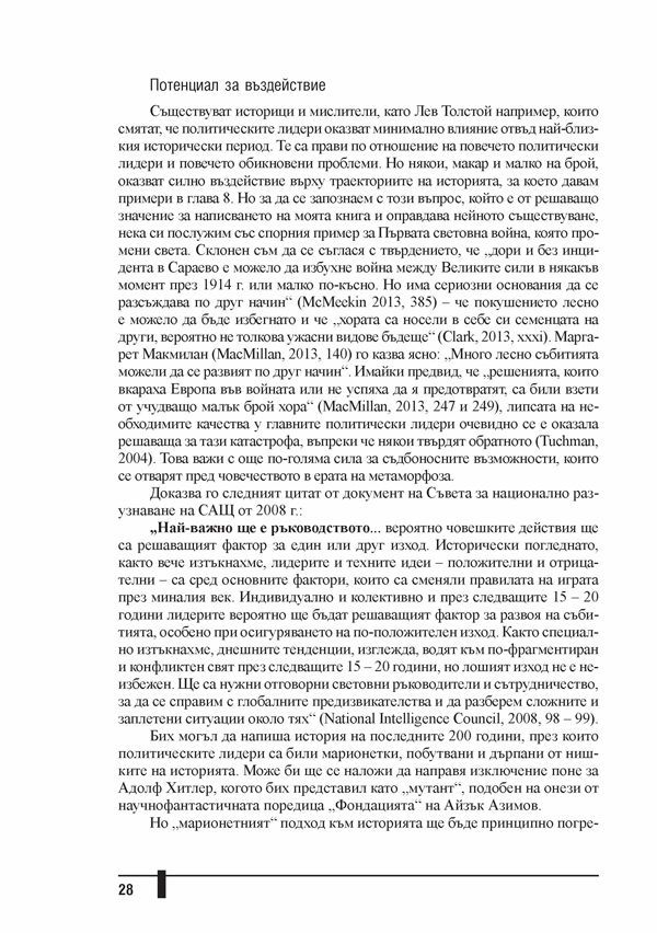 avangardniyat-politik-lideri-za-nova-epoha-10 - 11