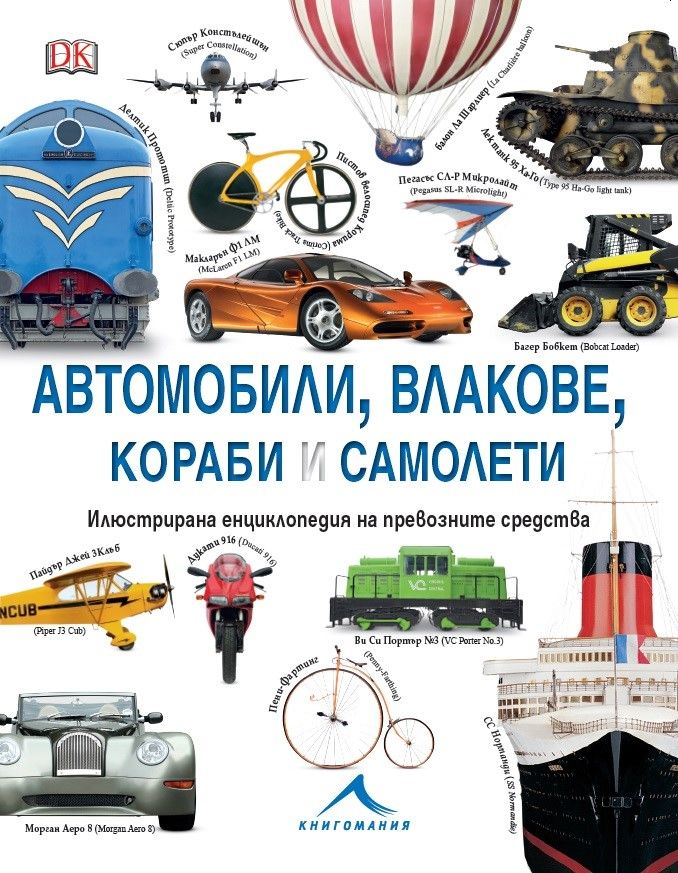 Автомобили, влакове, кораби и самолети: Илюстрирана енциклопедия на превозните средства - 1