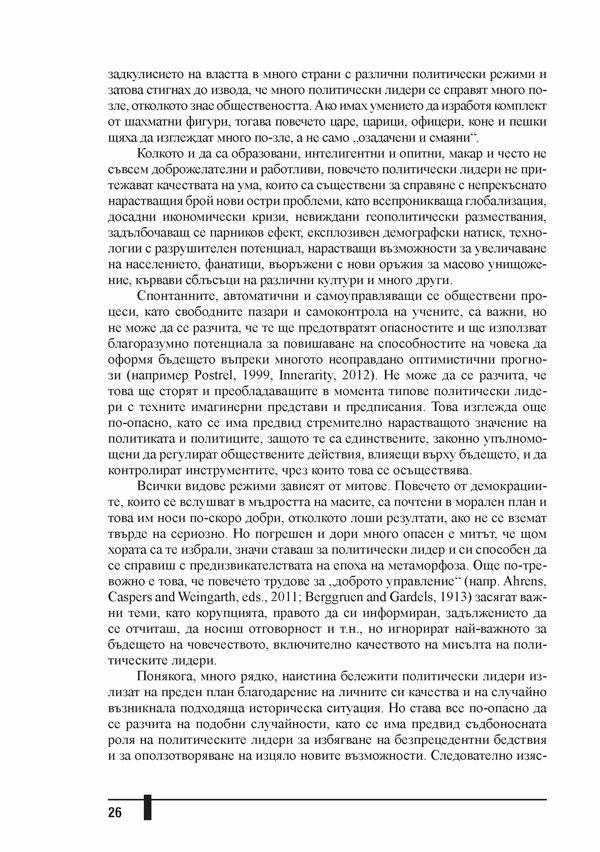 avangardniyat-politik-lideri-za-nova-epoha-8 - 9