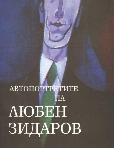Автопортретите на Любен Зидаров  - 1