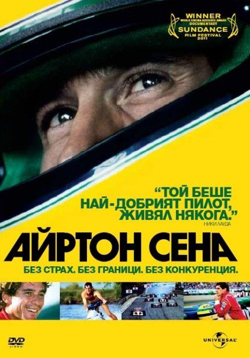 Айртон Сена (DVD) - 1