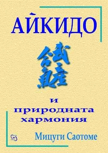 Айкидо и природната хармония - 1