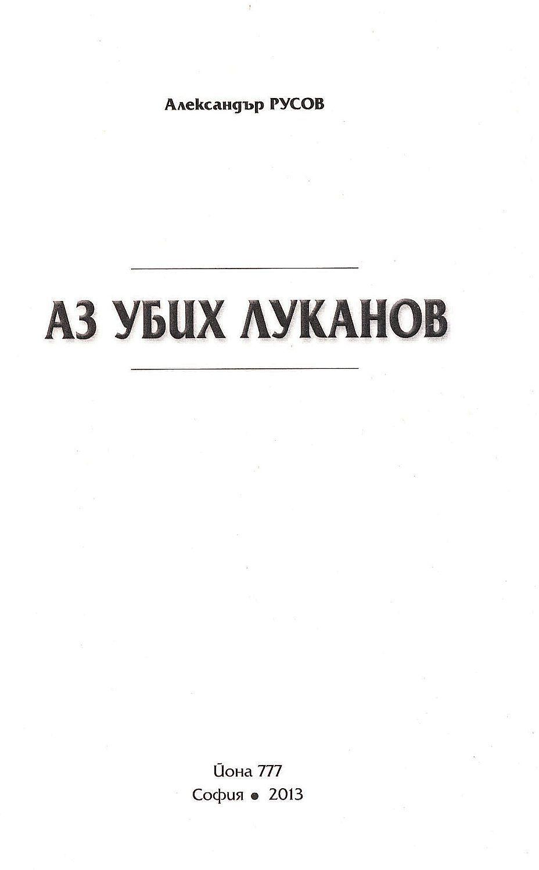 az-ubih-lukanov-3 - 4