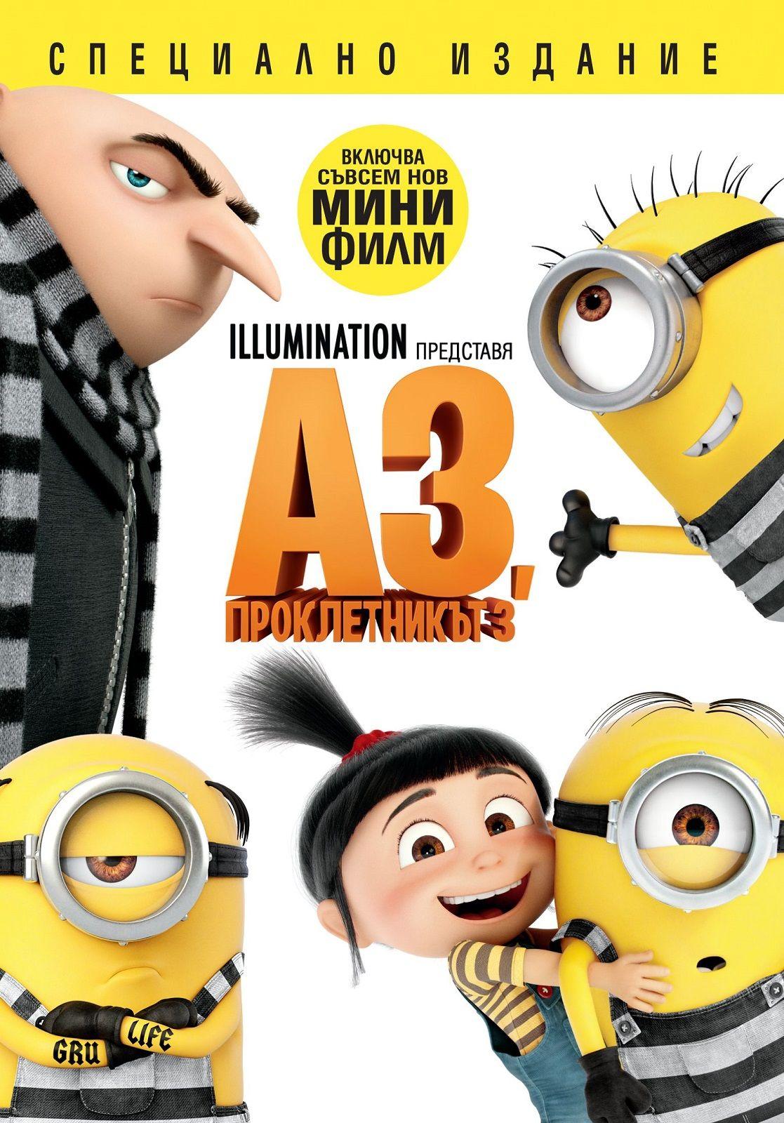 Аз, проклетникът 3 (DVD) - 1