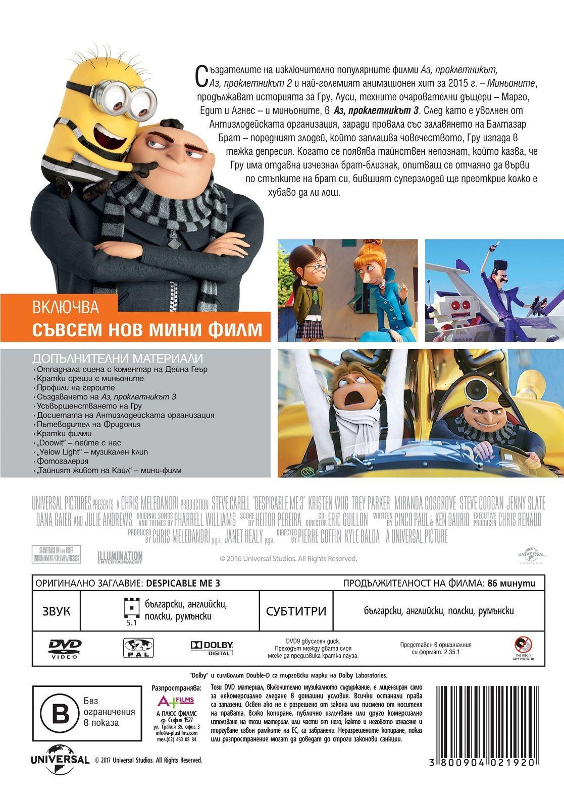 Аз, проклетникът 3 (DVD) - 3