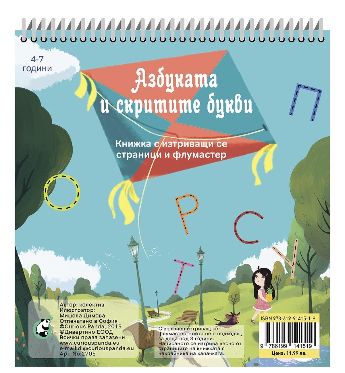 Азбуката и скритите букви (Книжка с изтриващи се страници и флумастер) - 3