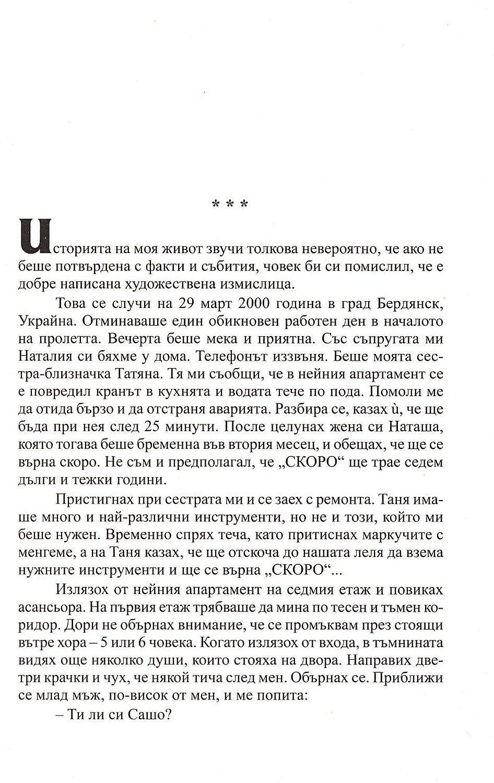 az-ubih-lukanov-4 - 5