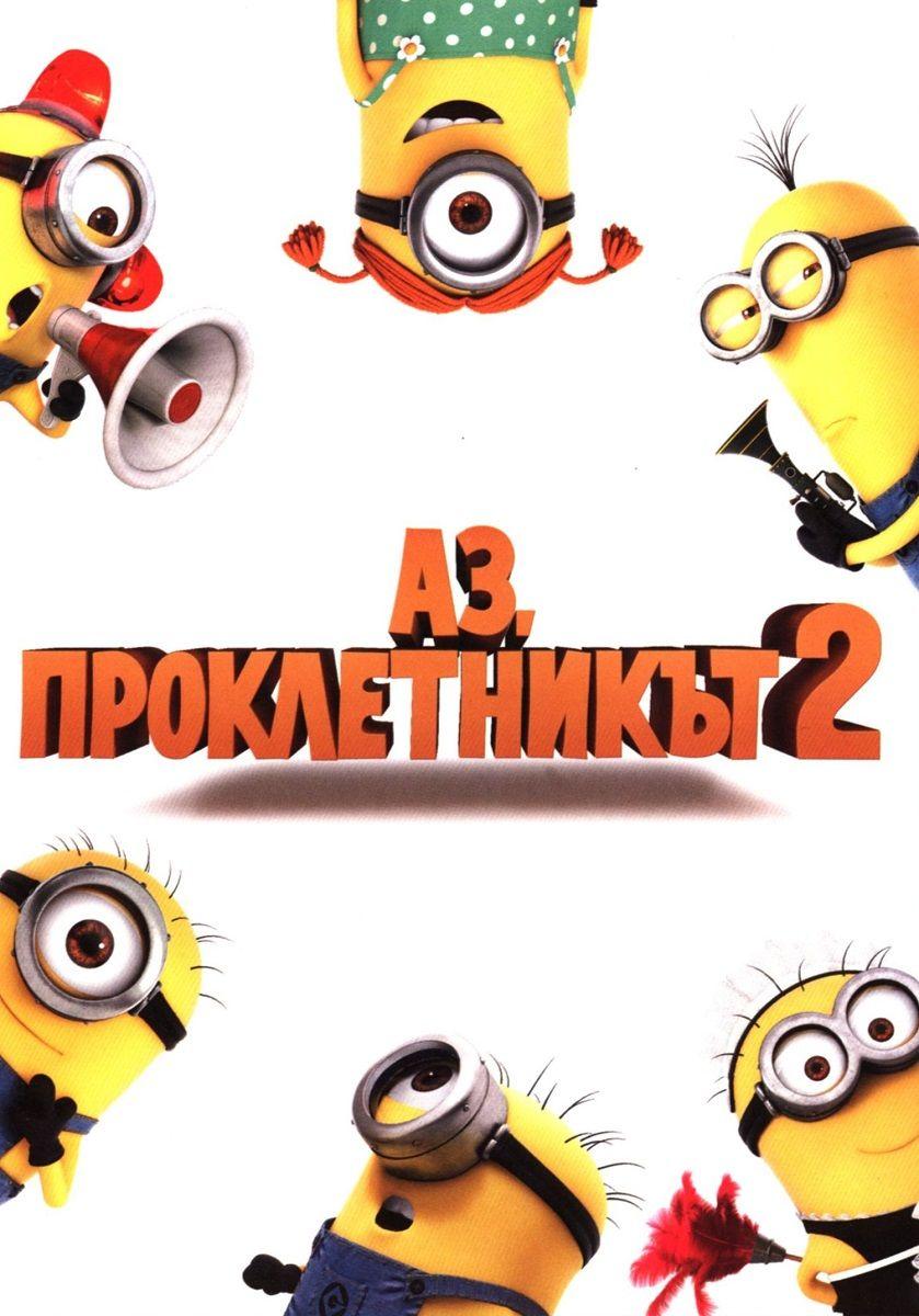 Аз, проклетникът 2 (DVD) - 1