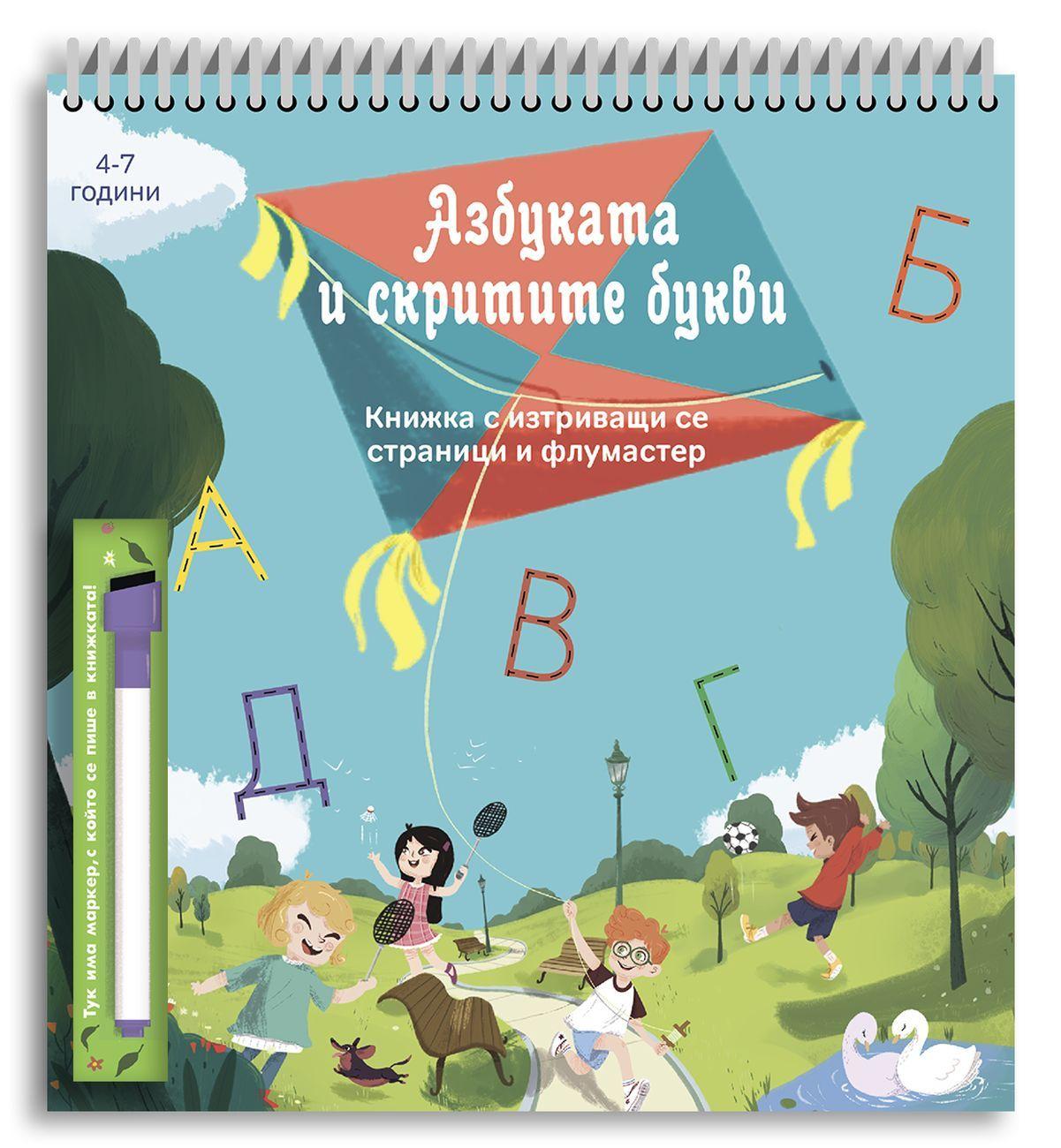 Азбуката и скритите букви (Книжка с изтриващи се страници и флумастер) - 1