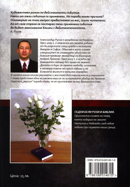 az-ubih-lukanov-2 - 3