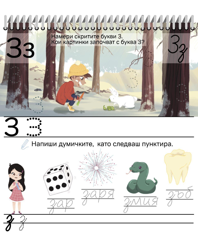 Азбуката и скритите букви (Книжка с изтриващи се страници и флумастер) - 6