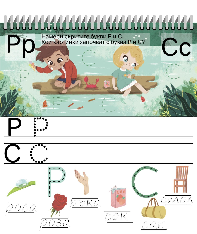 Азбуката и скритите букви (Книжка с изтриващи се страници и флумастер) - 8