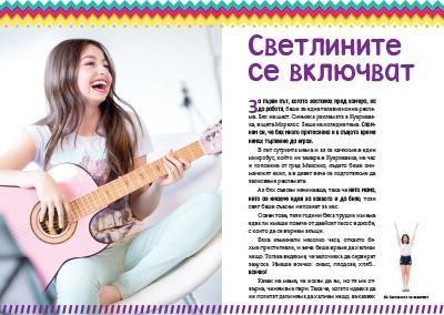 az-sam-karol-sevilya4 - 5