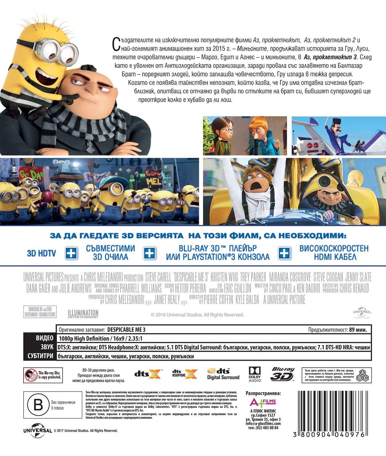 Аз, проклетникът 3 3D (Blu-Ray) - 3