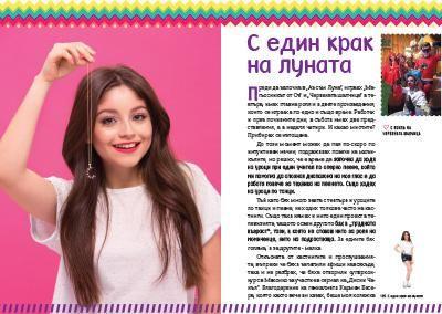 az-sam-karol-sevilya3 - 4