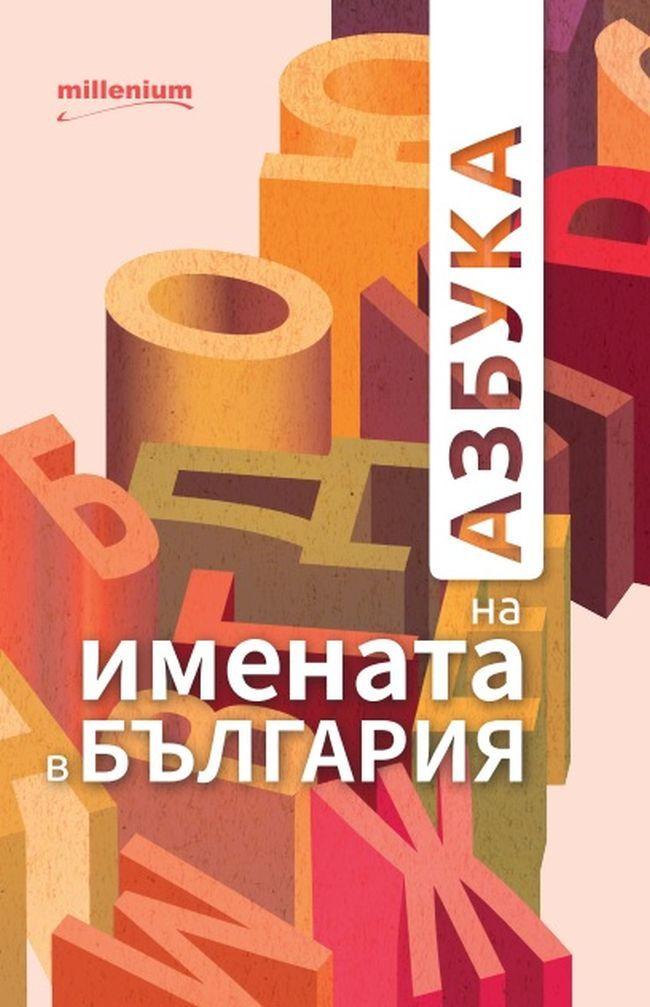 Азбука на имената в България - 1