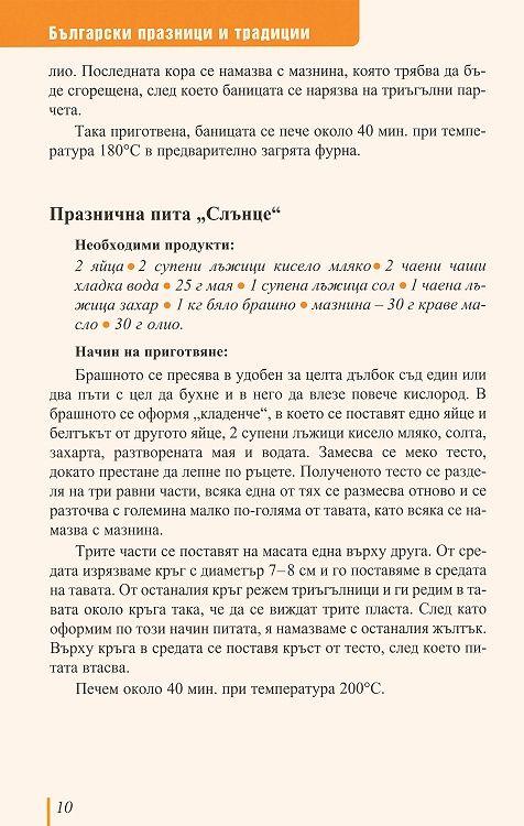 b-lgarski-praznici-i-tradicii-tv-rdi-korici - 6