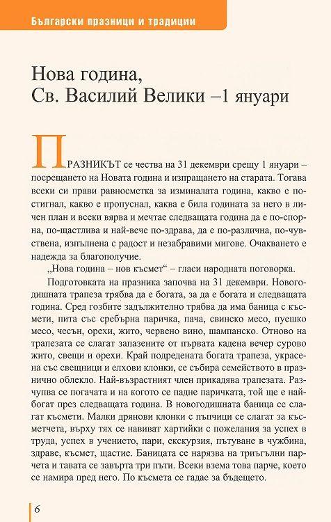 b-lgarski-praznici-i-tradicii-tv-rdi-korici - 2