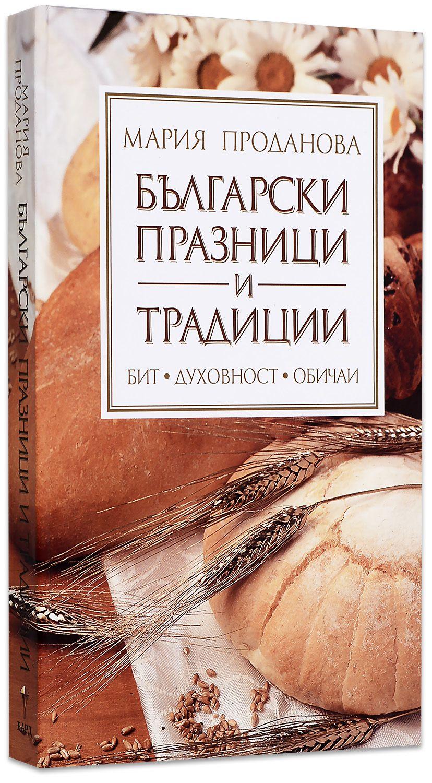 b-lgarski-praznici-i-tradicii-tv-rdi-korici - 1