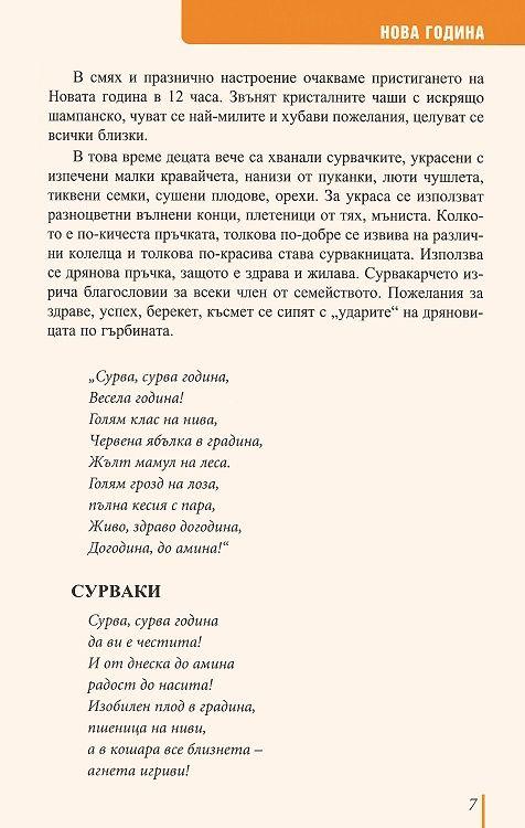 b-lgarski-praznici-i-tradicii-tv-rdi-korici - 3