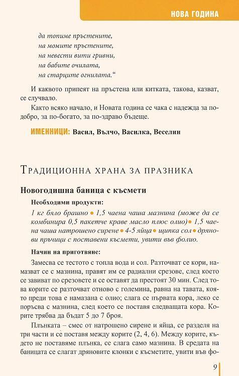b-lgarski-praznici-i-tradicii-tv-rdi-korici - 5