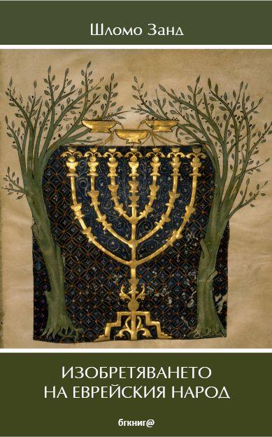 Изобретяването на еврейския народ - 1