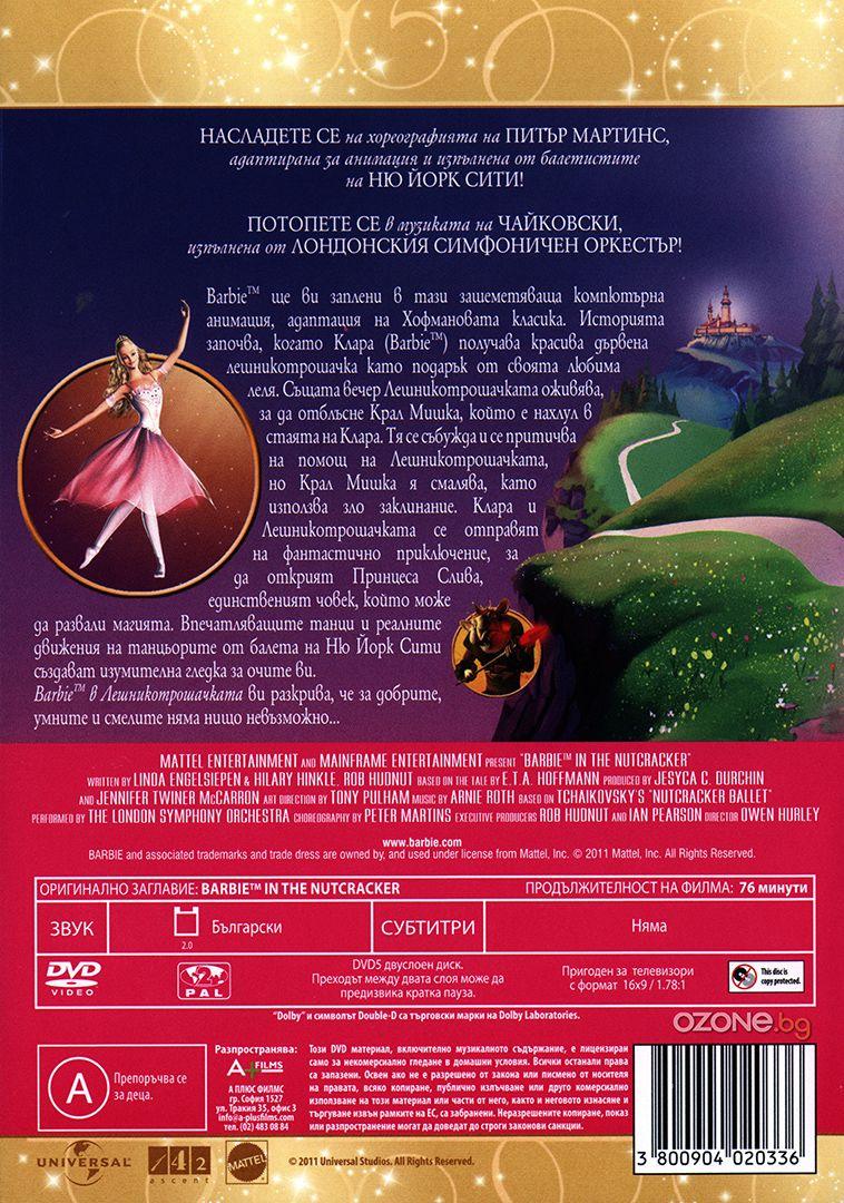 Барби: Лешникотрошачката (DVD) - 3