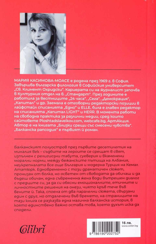 Балканска рапсодия - 2