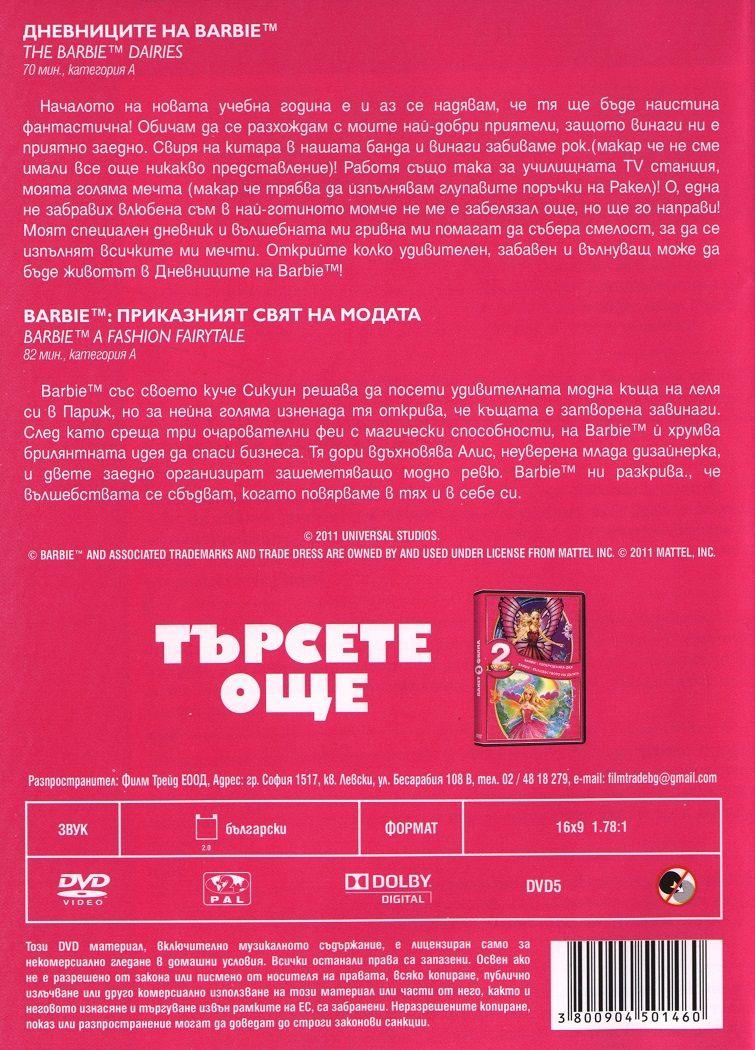 Барби пакет: Дневниците на Барби и Приказният свят на модата (2 DVD) - 2