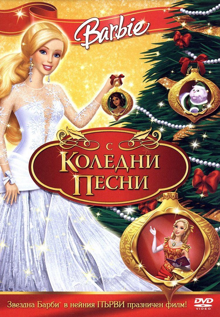 Барби: Коледни песни (DVD) - 1