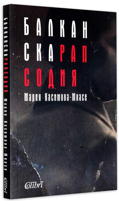 Балканска рапсодия - 3