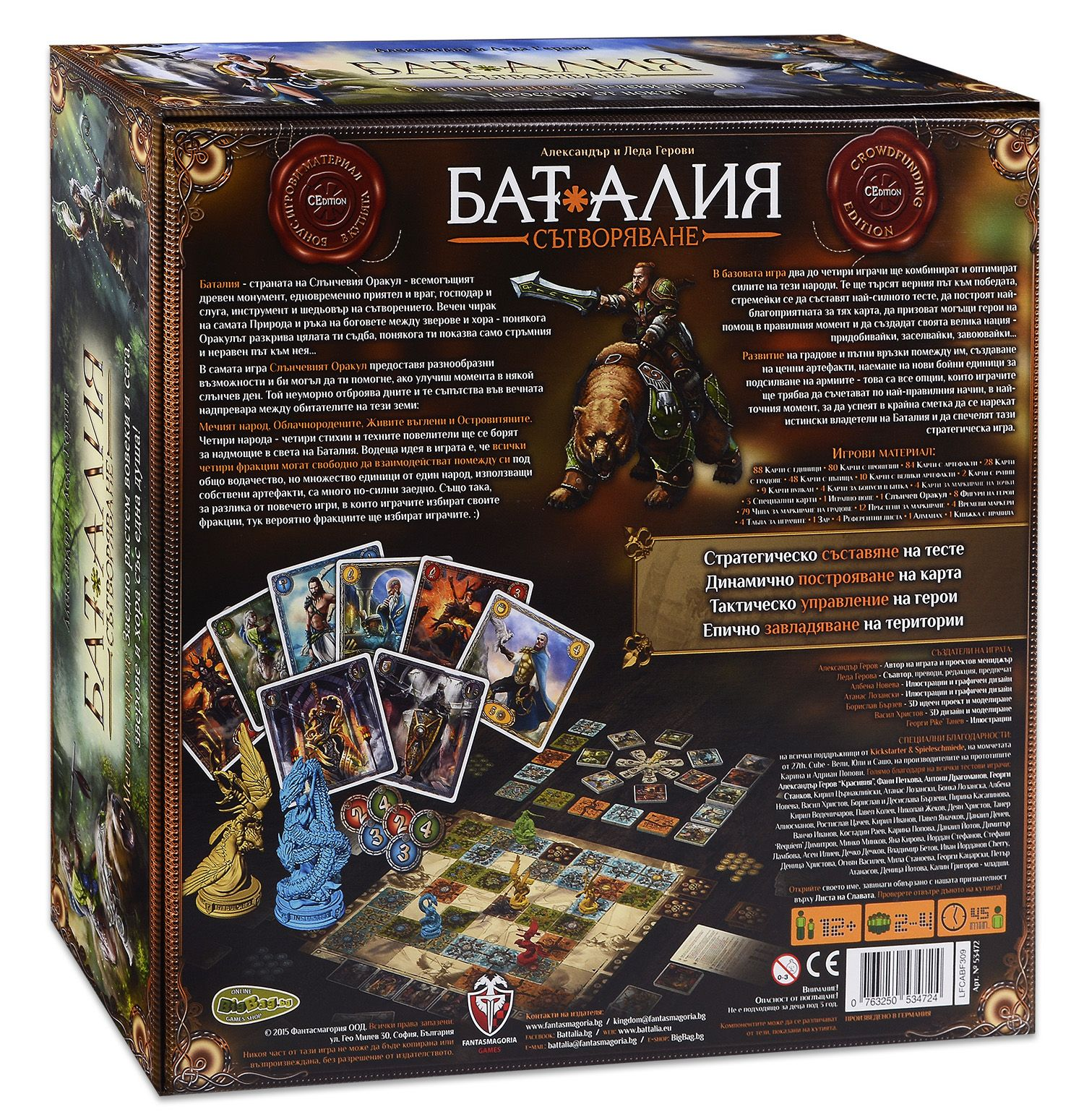 Настолна игра Баталия: Сътворяване - 1