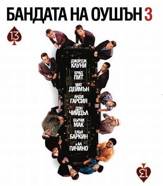 Бандата на Оушън 3 (Blu-Ray) - 1