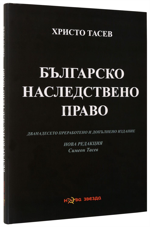 Българско наследствено право - 2