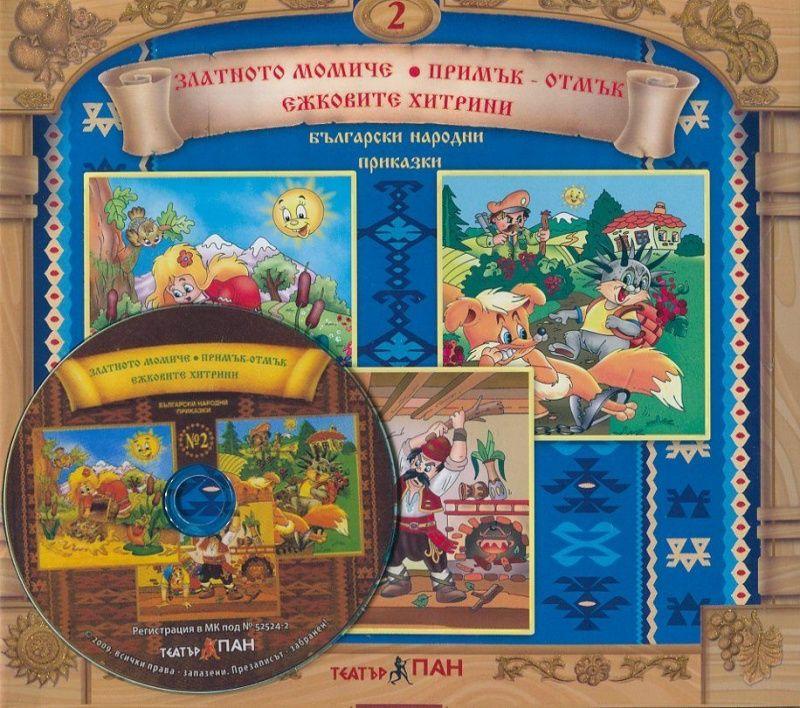 Български народни приказки 2: Златното момиче + CD - 2