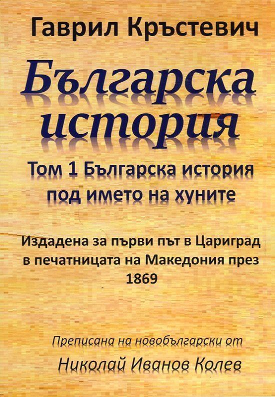 Българска история Т.1: Българска история под името на хуните - 1
