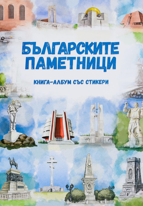Българските паметници (книга-албум със стикери) - 1