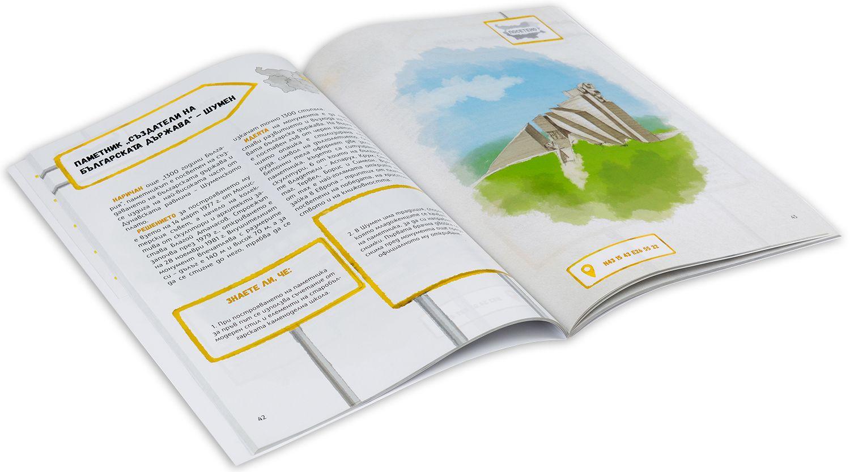 Българските паметници (книга-албум със стикери)-6 - 7