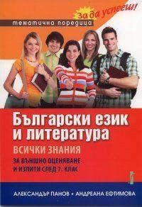 Български език и литература - 1