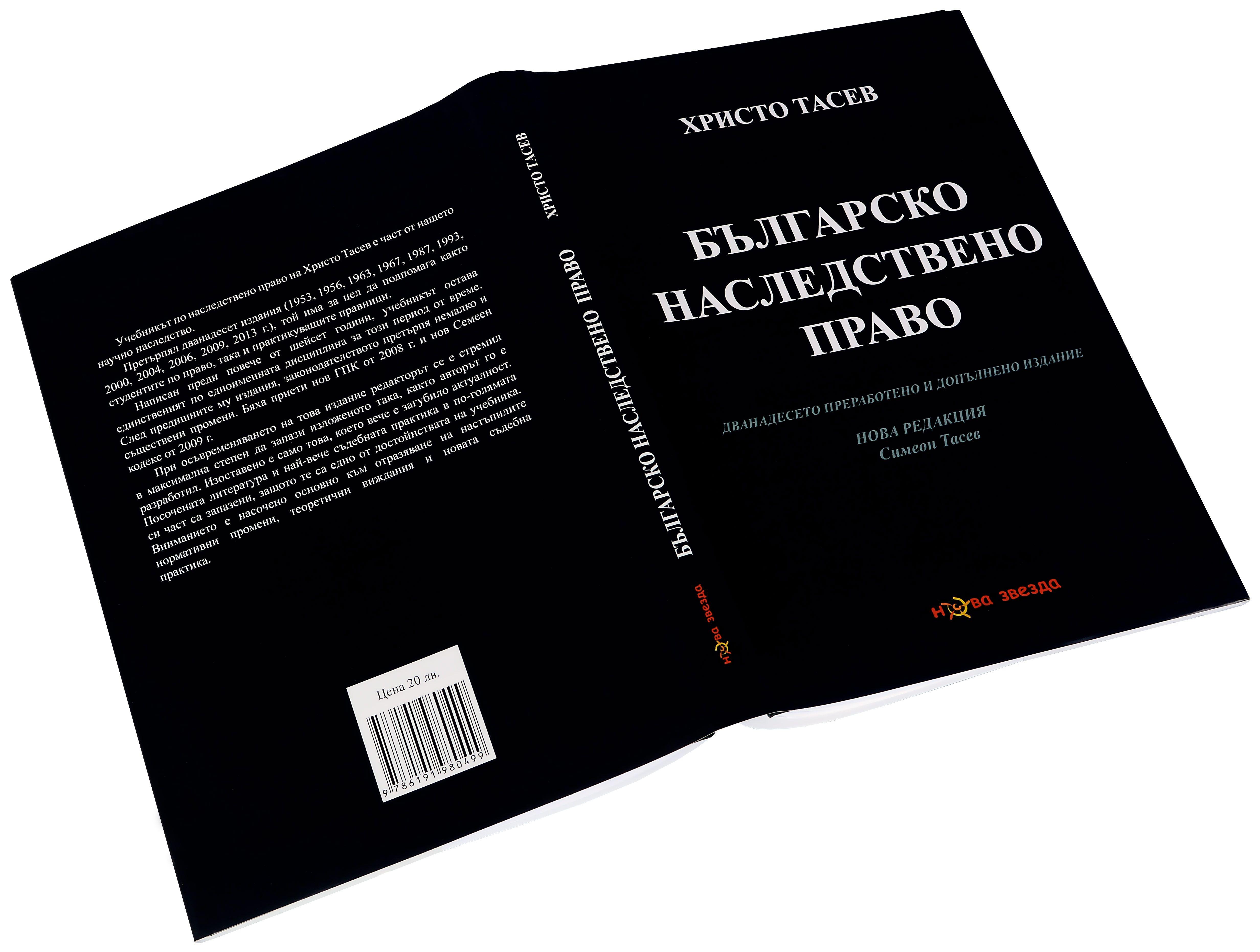 Българско наследствено право - 3