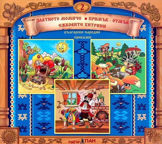 Български народни приказки 2: Златното момиче + CD - 1