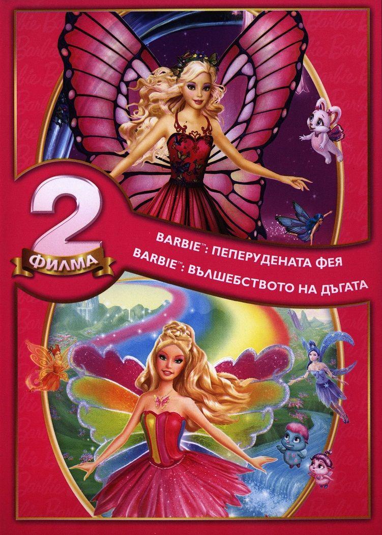 Барби Пакет: Пеперудената фея и Вълшебството на дъгата (2 DVD) - 1