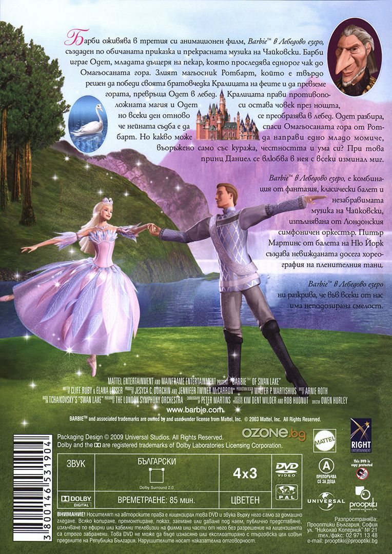 Барби в Лебедово езеро (DVD) - 3